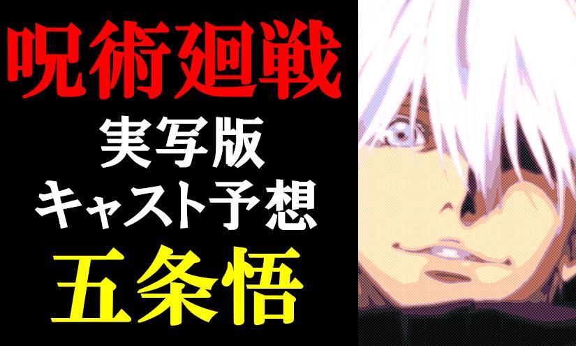 ランキング 呪術 夢 廻 戦 小説 呪術廻戦|夢物語